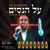 Al Hanisim