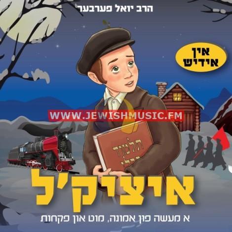 Itzikel – Yiddish