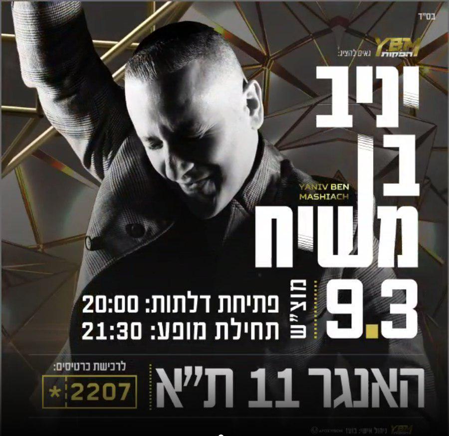 יניב בן משיח בתל אביב