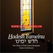 Hadesh Yameinu