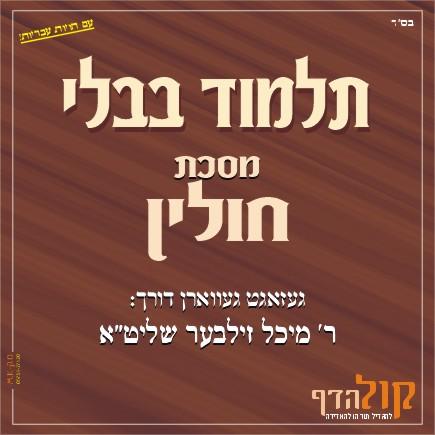 Gemara Chullin – Yiddish