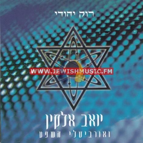 רוק יהודי