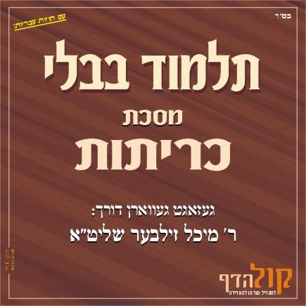 Gemara Kereisos – Yiddish