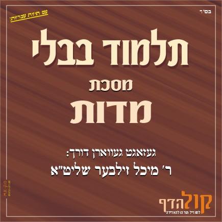 Gemara Midos – Yiddish