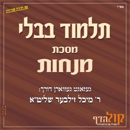 Gemara Menachos – Yiddish