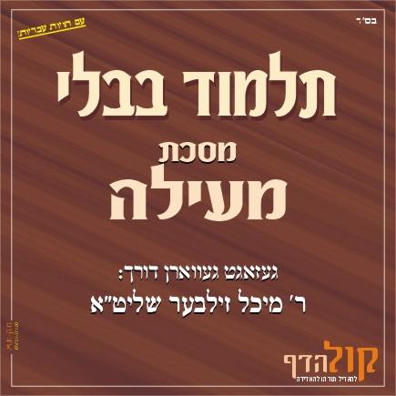 Gemara Meilah – Yiddish