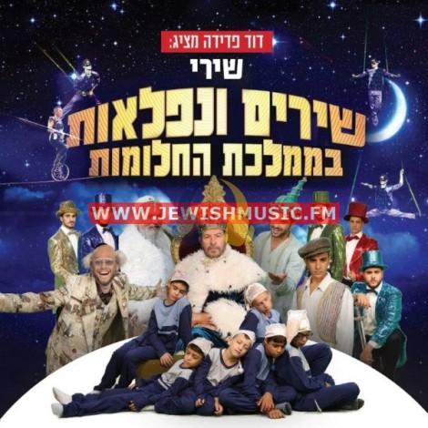 Shirim Veniflaot Bamemlechet Hachalomot