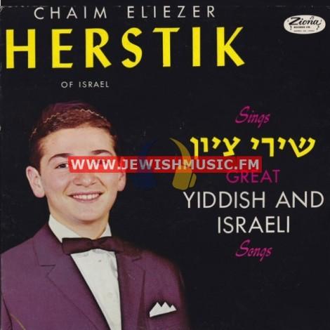 Great Yiddish & Israeli Songs