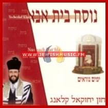 Nusach Hat'fila – Yom Kippur