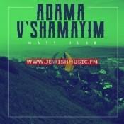 Adama V'Shamayim