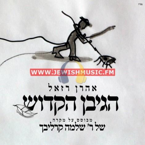 Hagiben Hakadosh