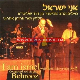 אני ישראל
