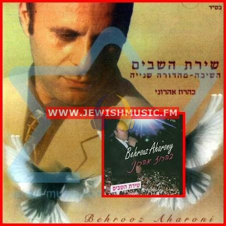 Shirat Hasavim