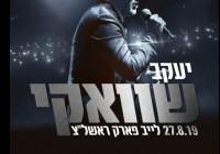 Yakkov Shwekey In Rishon L'tzion