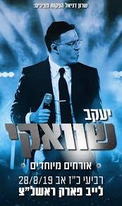 Yakkov Shwekey In Rishon L'tzion