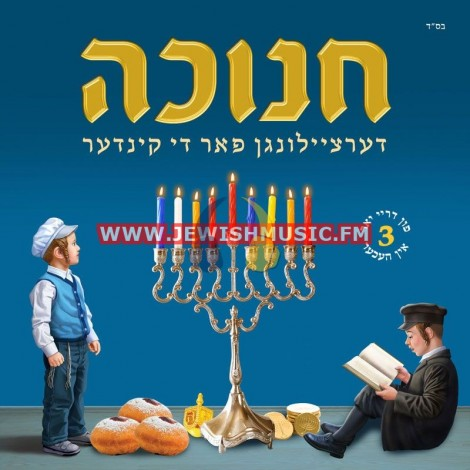 Dertzeilungen Far Di Kinder – Chanukah