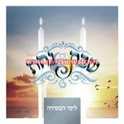 Shabbos Mit Yiddish Nachas Vocal