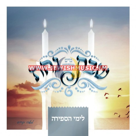 Shabbos Mit Yiddish Nachas Vocal