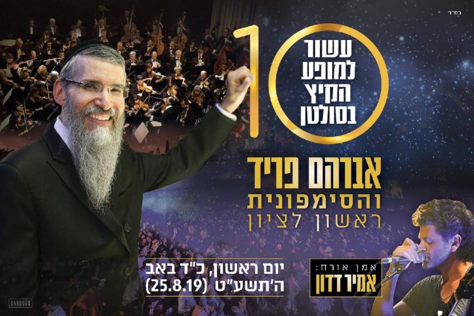 Avraham Fried In Jerusalem