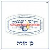 Ben Torah