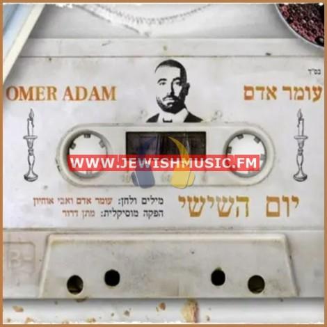 Yom Hashishi