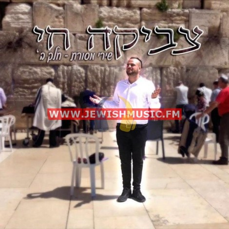 Shirei Masoreit Part 2