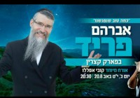 Avraham Fried In Katzrin