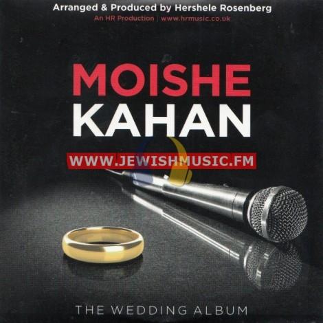 אלבום ה-חתונה