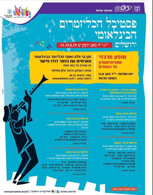 פסטיבל הכליזמרים בירושלים