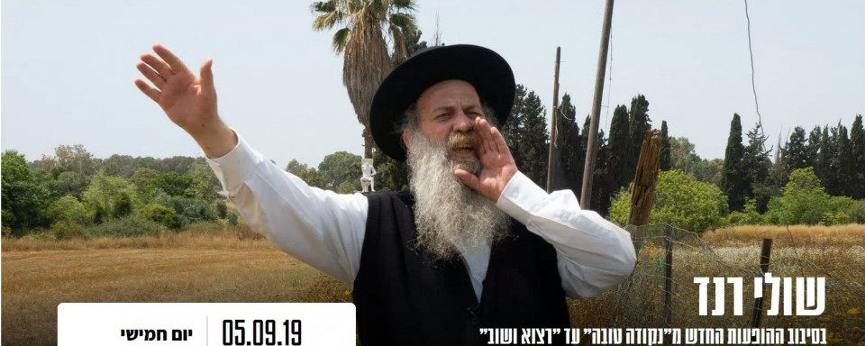 Shuli Rand In Hafia