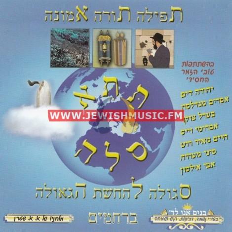 Tefilah Torah Emunah