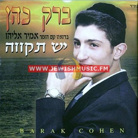Yesh Tikvah