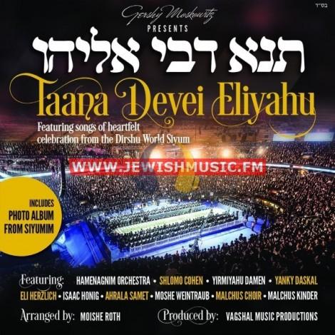 Taana Devei Eliyahu