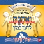 Chinuch Songs 2 – V'ahavta
