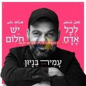 Lechol Adam Yesh Chalom