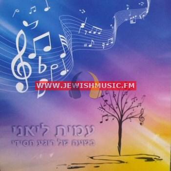 Besha'ah Shel Rogah Chasidi