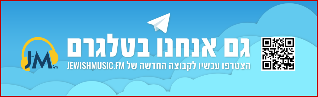 banner-telegram-hebrew (Medium)