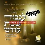 Sharim Lichvod Shabbat 1 – Acapella