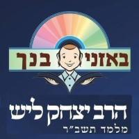 ר' יצחק ליש