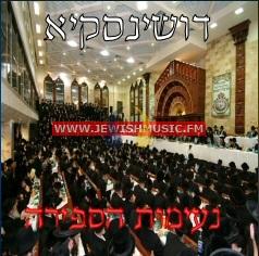 Neimot Hasfirah