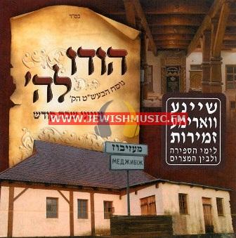 Hodu La'Hashem