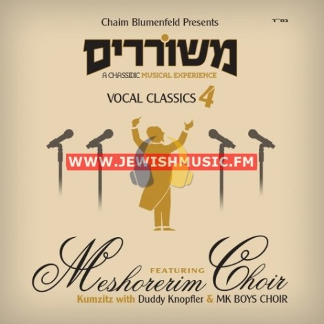 The Meshorerim Choir I
