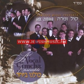 A Vocal Simcha Ensemble