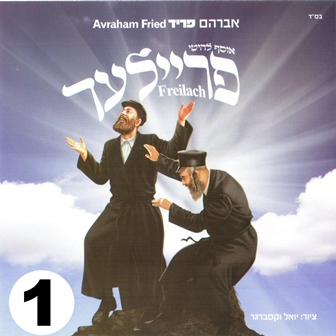 The Freilach Collection CD1