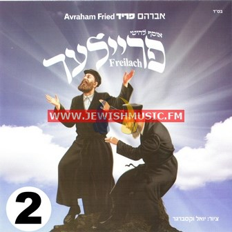 The Freilach Collection CD2