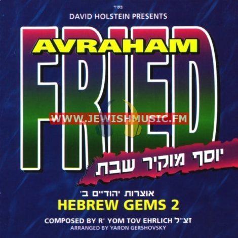 Otzros Yehudim 2