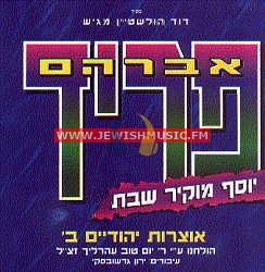 אוצרות יהודיים ב
