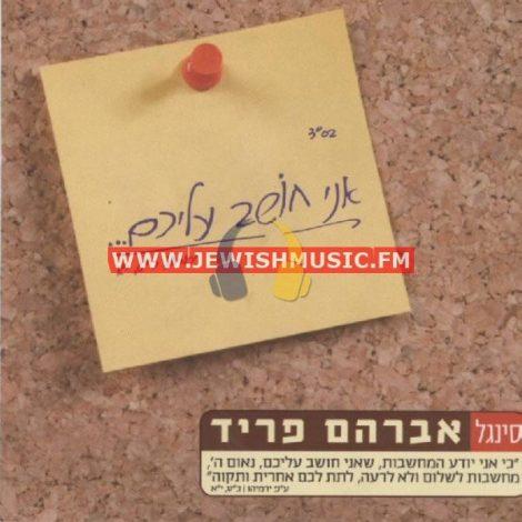 Ani Choshev Aleichem (Single)