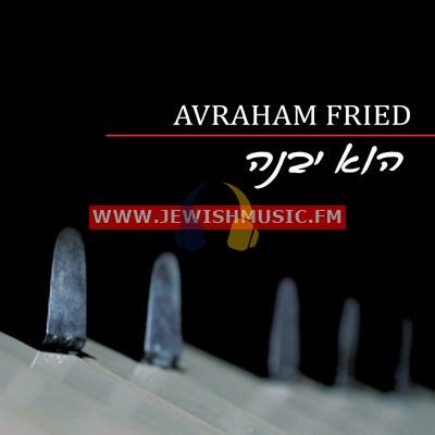 Hu Yivneh (Single)