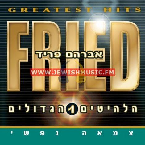 Greatest Hits 1 – Tzomo Nafshi